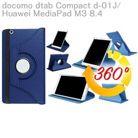 【送料無料】Huawei MediaPad M3 8.4/NTT docomo dtab Compact d-01J専用360度回転仕様カバー ケース 薄型 軽量型 スタンド機能 高品質PUレザーケース☆全13色☆楽天モバイル MediaPad M3 8.4対応
