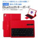 【送料無料】iPad mini 1/2/3 mini4/5用キーボード レザーケース☆赤 黒 茶 白 ローズピンク