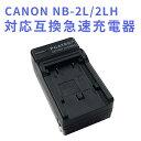 【送料無料】CANON NB-2L/2LH 対応互換充電器 CB-2LW CB-2LT CBC-NB2 NB-2L NB-2LH NB-2L5 NB-2L12 等対応