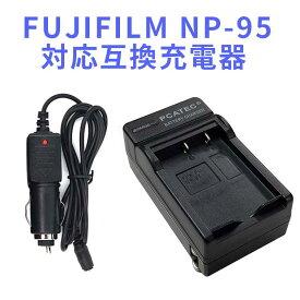 【送料無料】FUJIFILM NP-95対応互換急速充電器☆(カーチャージャ付)FinePix F30/F31fd/REAL 3D W1//X100/X-S1/ X100T / X30