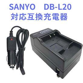 【送料無料】SANYO DB-L20 対応互換急速充電器☆(カーチャージャー付属)DMC-DMX-CA8 / DMX-CA9