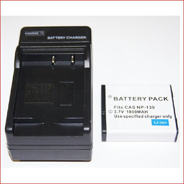 カシオ CASIO NP-130 対応互換大容量バッテリー&急速充電器セット☆ EX-H30/EX-ZR100/ZR200/ZR300