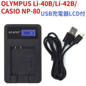 con Micro USB PLUG Caricabatteria rapido per Casio Exilim ex-z550 ex-z800