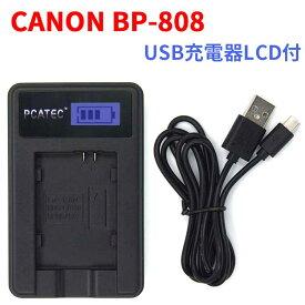 【送料無料】CANON BP-808 対応☆PCATEC™国内新発売・USB充電器LCD付4段階表示仕様☆