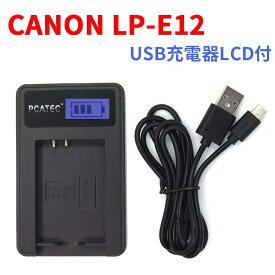 【送料無料】CANON LP-E12 対応☆PCATEC™新型USB充電器☆LCD付4段階表示仕様☆USBバッテリーチャージャー☆EOS M /Kiss X7