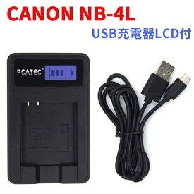 【送料無料】CANON NB-4L 対応☆PCATEC™国内新発売・USB充電器LCD付4段階表示仕様☆ IXY DIGITAL WIRELESS