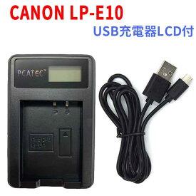 【送料無料】CANON LP-E10 対応☆PCATEC™国内新発売・USB充電器LCD付4段階表示仕様☆EOS 1100D/EOS Kiss X50/EOS Rebel T3