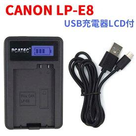 【送料無料】CANON LP-E8 対応☆PCATEC™国内新発売・USB充電器LCD付4段階表示仕様☆
