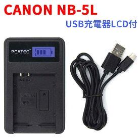【送料無料】国内新発売・USB充電器LCD付☆CANON NB-5L 対応互換充電器☆PowerShot SX230 HS S100【P25Apr15】