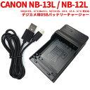 【送料無料】CANON NB-13L / NB-12L 対応互換USB充電器☆USBバッテリーチャージャー☆SX620 HS、G7 X Mark II、SX72...