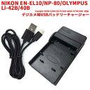 【送料無料】CASIO NP-80/OLYMPUS Li-40B 対応USB充電器☆デジカメ用USBバッテリーチャージャー☆Exilim EX-G1 Exilim…