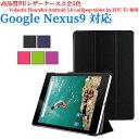 【送料無料】Google Nexus9 8.9 インチ Volantis Flounder Android 5.0 Lollipop tablet by HTC T1用ケース 三つ折 …