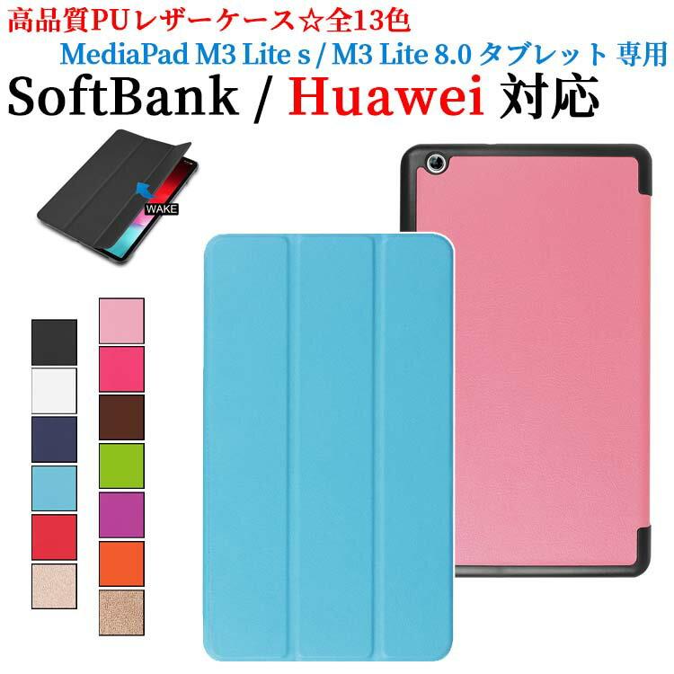 【送料無料】Softbank M3 Lite S/Huawei Mediapad M3 Lite 8.0 タブレット専用ケースマグネット開閉式 スタンド機能付き 三つ折 カバー 薄型 軽量型 スタンド機能 高品質PUレザーケース☆全11色