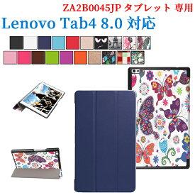 【送料無料】Lenovo Tab4 8.0 タブレット専用スタンド機能付きケース 三つ折 カバー 薄型 軽量型 スタンド機能 高品質PUレザーケース NEC LAVIE Tab E TE508/HAW 対応