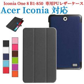 【送料無料】 Acer Iconia One 8 B1-850 タブレット専用スタンド機能付きケース 三つ折 薄型 カバー 軽量型 スタンド機能 高品質PUレザーケース