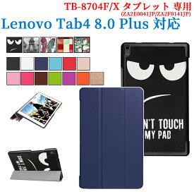 【送料無料】 Lenovo Tab4 8 Plus タブレット専用スタンド機能付きケース 三つ折 カバー 薄型 軽量型 スタンド機能 高品質 TB-8704F/X PUレザーケース