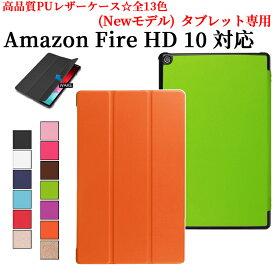 【送料無料】 Fire HD 10 タブレット (Newモデル) 専用マグネット開閉式 スタンド機能付き  三つ折 カバー 薄型 軽量型 スタンド機能 高品質 Amazon Fire HD 10 PUレザーケース