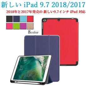 【送料無料】 iPad 9.7(2018第6世代)/iPad 9.7 (2017第5世代)/iPad air ケース ペン収納スペース付き TPU素材 三つ折PUレザーケース 保護カバー☆超薄 軽量型 スタンド機能 高品質☆(対応Model :A1822、A1823、A1893、A1954)