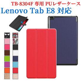 【送料無料】 Lenovo Tab E8 タブレット専用ケース マグネット開閉式 スタンド機能付き 三つ折カバー 薄型 軽量型 スタンド機能 TB-8304F PUレザーケース