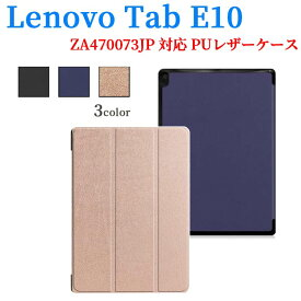 【送料無料】 Lenovo Tab E10 ケース マグネット開閉式 スタンド機能付き 三つ折 カバー 軽量型 薄型 スタンド機能 ZA470073JP PUレザーケース