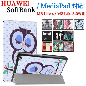 【送料無料】Huawei Mediapad M3 Lite S/M3 Lite 8.0 タブレット専用ケースマグネット開閉式 スタンド機能付き 三つ折カラフルカバー 薄型 軽量型 スタンド機能 高品質PUレザーケース☆全10色