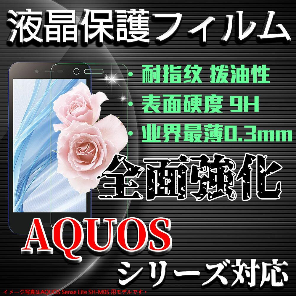 【送料無料】AQUOS 強化ガラス ZETA SH-01H /Xx2 PHONE ZETA SH-01F/SH-05F/SH-04H Sense Lite SH-M05 ZETA SH-01G /Mobile SH-02G EVER SH-04G/SH-04F/SH-03G Xx 304SH U SHV35 SERIE SHL25など対応 液晶保護フィルム ガラスフィルム