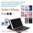 【送料無料】ドコモ dtab Compact d-01J/Huawei MediaPad M3 8.4専用超薄内蔵TPUケース付き Bluetooth キーボー...