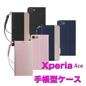 【送料無料】Xperia Ace SO-02Lケースツートーンカラー  手帳型ストラップ付き カバー マグネット ベルトなし 定期入れ ポケット シンプル スマホケース