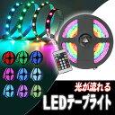 【送料無料】イルミネーション流れる LEDテープライト 5M  5M/300LEDテープ型 RGB 光走るタイプLED WS2811 リモコ…