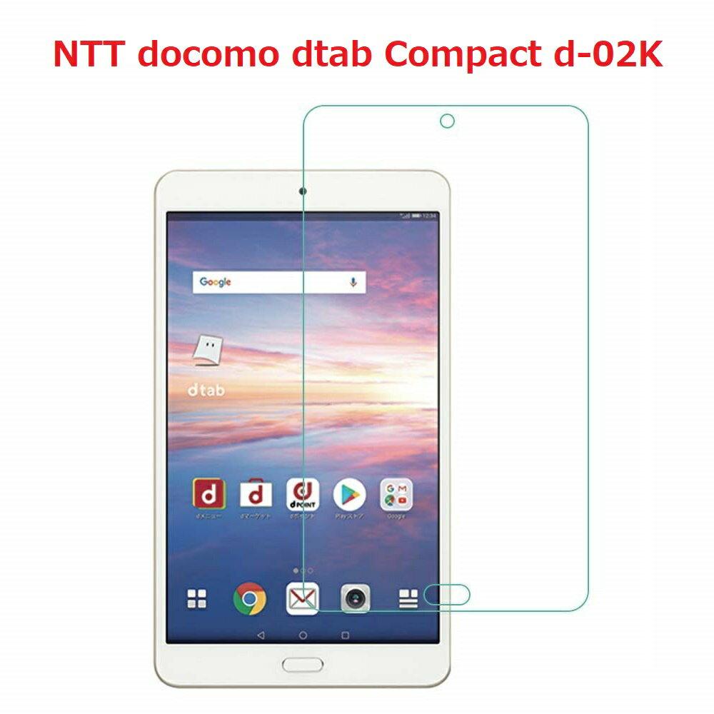 【送料無料】NTT docomo dtab Compact d-02K ガラスフィルム 硬度9H ラウンド加工処理 飛散防止処理 耐久 0.3mm 薄型 指紋防止 気泡防止 高透過率 d-02k 液晶保護強化ガラスフィルム