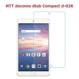 【送料無料】NTT docomo dtab Compact d-02K ガラスフィルム 硬度9H ラウンド加工処理 飛散防止処理 耐久 0.3mm 薄型 指紋防止 気泡防止 高透過率 d-02k 液晶保護強化ガラスフィルム 保護シート