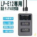 【送料無料】CANON LP-E12対応縦充電式USB充電器 LCD付4段階表示2口同時充電仕様USBバッテリーチャージャー For KissX…