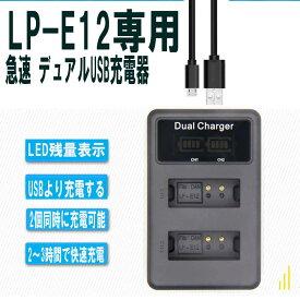 【送料無料】CANON LP-E12対応縦充電式USB充電器 LCD付4段階表示2口同時充電仕様USBバッテリーチャージャー For KissX7・EOSM・EOSM2 EOS Kiss X7/ EOS M/ EOS M100 /EOS M2 / EOS Kiss M