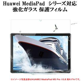 【送料無料】Huawei MediaPad M3 8.4 / NTT docomo dtab Compact d-01J ガラスフィルム 硬度9H ラウンド加工処理 飛散防止処理 耐久 0.3mm 薄型 指紋防止 気泡防止 高透過率☆ HUAWEI MediaPad M5 8.4/ M5 Pro 10.8インチ 選択可能