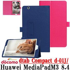 【送料無料】 NTT docomo dtab Compact d-02k/dtab Compact d-01J/MediaPad M3 8.4 専用選択可能 高品質PU 二つ折レザーケース☆全11色