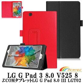 【送料無料】J:COMタブレットLG G Pad 8.0 III LGT02 / LG G Pad 3 8.0 V525 8インチタブレット専用スタンド機能付きケース 二つ折 カバー 薄型 軽量型 スタンド機能 高品質PUレザーケース ☆全11色 [2017年 新型]