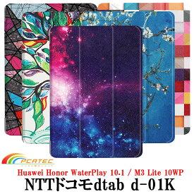 【送料無料】NTTドコモ dtab d-01K /Huawei M3 Lite 10WP /Honor WaterPlay 10.1 マグネット開閉式 スタンド機能付き  三つ折 カバー 薄型 軽量型 スタンド機能 高品質PUレザーケース