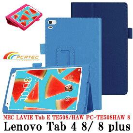 【送料無料】Lenovo Tab 4 8 plus / Lenovo Tab 4 8 ケース マグネット開閉式 二つ折カバー スタンド機能付きケース 薄型 軽量型 スタンド機能 高品質PUレザーケース