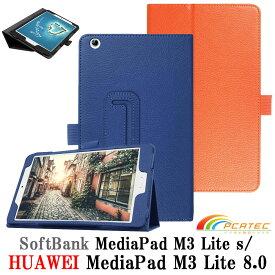 【送料無料】 HUAWEI MediaPad M3 Lite 8.0 / SoftBank MediaPad M3 Lite s ケース マグネット開閉式 二つ折カバー スタンド機能付きケース 薄型 軽量型 高品質 PUレザーケース
