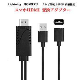 【送料無料】iPhone / iPad 専用HDMI 変換アダブターLightning to HDMI 変換ケーブル テレビ接続 1080P 高解像度 HDMIケーブル アルミ合金製 高放熱
