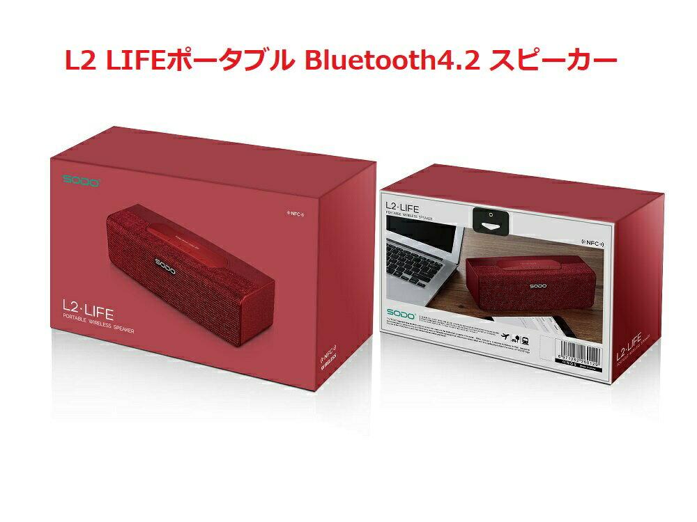 【送料無料】 L2 LIFE ポータブル Bluetooth スピーカー NFC搭載/TFカード / USB/高音質 / 低音強化 iPhone/iPad / Sony/Samsung/ HTC/スマホとAndroidなど対応ワイヤレススピーカー (レッド)