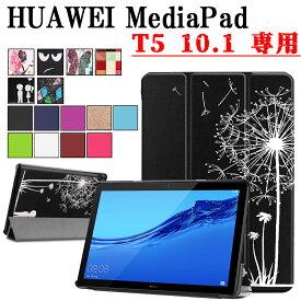 【送料無料】HUAWEI MediaPad T5 10.1 AGS2-W09 タブレット専用スタンド機能付きケース 三つ折 カバー 薄型 軽量型 スタンド機能 高品質AGS-WIFIモデル MediaPad T5 PUレザーケース