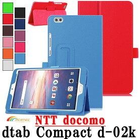 【送料無料】 NTT docomo dtab Compact d-02k 専用高品質PU 二つ折レザーケース (2018年8月10日発売仕様)