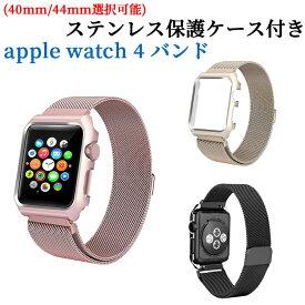 【送料無料】apple watch 4 バンド ステンレス保護ケース付き マグネットバンド ステンレス留め金製 交換バンドfor apple watch 4 対応( 40mm / 44mm サイズ選べる)