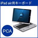【あす楽】iPad air専用 Bluetooth キーボードケース360度回転☆シルバー&ピンク&ブルー&ホワイト&ブラック選択可能