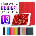 【送料無料】iPad10.2 Air4 iPad専用12仕様13色選択可能 三つ折スマートカバー ipad ケース 超薄 軽量型 スタンド機…