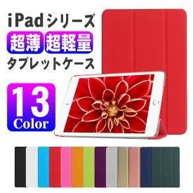 【送料無料】iPad10.2 Air4 iPad専用12仕様13色選択可能 三つ折スマートカバー ipad ケース 超薄 軽量型 スタンド機能 高品質PUレザーケース iPad Pro11用/ Pro10.5/Air3 iPad 9.7(第6世代/第五世代)/Pro9.7用/air2/ air1/mini5 mini4用/imini1/2/3用iPad4/3/2用