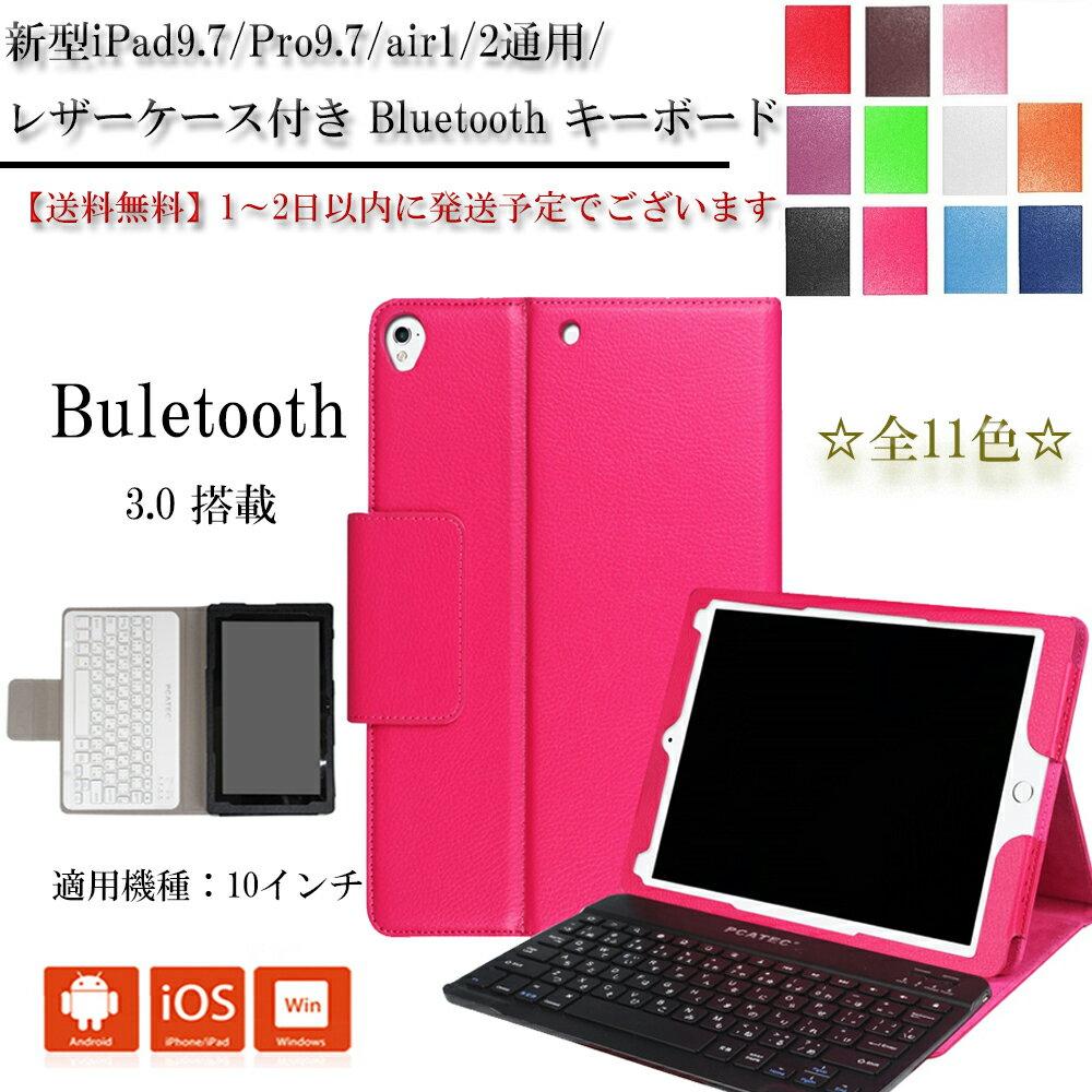 【送料無料】NEW iPad 9.7インチ(2017年) /iPadPro9.7/air1/2通用レザーケース付き Bluetooth キーボード☆全11色☆日本語入力対応