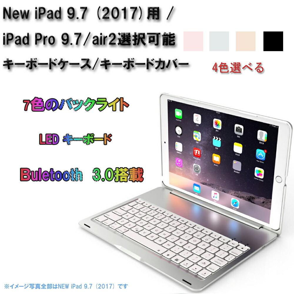 【送料無料】iPad9.7(第5世代)/PRO9.7/ air2選択☆ キーボードケース/キーボードカバー 7色のバックライト スタンド機能 ワイヤレスbluetoothキーボード リチウムバッテリー内蔵 人気 かっこいい アルミ合金製