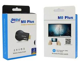【送料無料】 HDMI ドングル レシーバー AnyCast M9 Plus WiFiディスプレイ Miracast/Airplay/DLNA対応ワイヤレスデイスプレーアダプタ AnyCast対応HDMIアダプター IOS/Android/Windows/Macシステム対応可能 WiFiドングル レシーバー 720/1080P対応